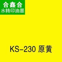 田中合鑫合水转印油墨 低温水标丝印油墨 水转印KS-230原黄色墨