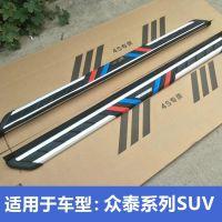 专用于众泰T600脚踏板T500侧踏板T300侧踏板T700两边踏板三色雅炫