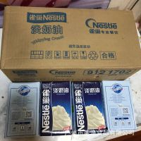 雀巢淡奶油 稀奶油 易打发鲜奶油 蛋糕 裱花 冰淇淋 烘焙 1L/盒
