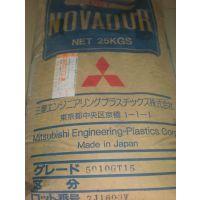 PBT日本三菱工程5010GT15原厂原包 低价格供应