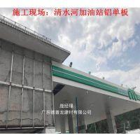 清水河服务区加油站顶棚圆弧_弯弧铝单板|绿白配包棚铝板项目标准