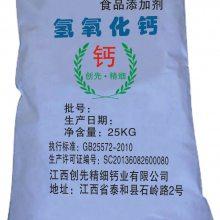 污水处理,烟气脱硫,垃圾焚烧专用工业级氢氧化钙90%以上含量厂家泰和井冈佳玉生产
