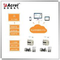 Acrelcloud-6000河北省智慧用电安全隐患监管 解决方案