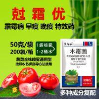 尅霜优 不是木霉菌成分 治疗番茄霜霉病晚疫病早疫病多元复配化学杀菌剂