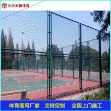 益阳社区篮球场围网标准尺寸-资阳学校运动场体育围网厂家安装