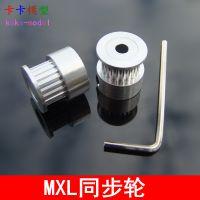 MXL同步轮 MXL-20齿 同步皮带轮 同步带轮 台锯配件 模型制作