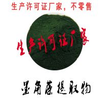 有生产许可证  墨角藻提取物 0.2%碘 植物提取物 墨角藻粉