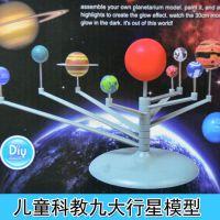 1154太阳系模型儿童科学九大行星天体运行仪太阳系列星仪DIY玩具