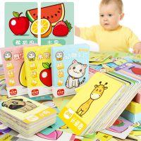 【包邮】撕不烂早教书玩具宝宝儿童1-3-6岁幼儿认字有图认知卡片