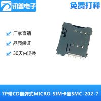 6+1 7P带CD检测脚自弹出式MICRO SIM卡座SMC-202-7