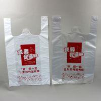 现货供应 加厚购物手提塑料袋子 食品打包背心袋  超市塑料袋
