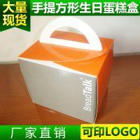 手提方形生日蛋糕盒 烘焙生日蛋糕纸盒 小蛋糕盒定做8寸蛋糕盒