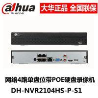 DH-NVR2104HS-P-S1大华新品热卖 4路POE1盘位网络硬盘录像机 监控