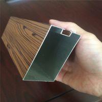 木纹铝方通,铝通天花,U型滚涂铝合金方通装饰材料