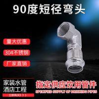薄壁304不锈钢管件双卡压管件304饮用水卫生级短径内牙弯头
