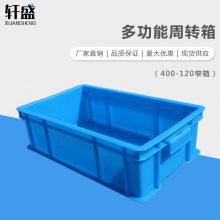 轩盛 400-120窄周转箱 包邮养鱼胶筐周转箱塑料中转箱物流运输蔬菜水果筐水产塑料筐加厚