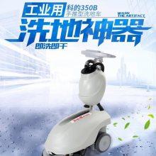 小型全自动洗地机-物业、超市、医院、工厂、学校及办公区域