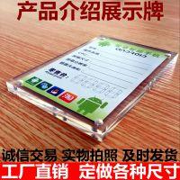 小米华为手机亚克力价格牌家居台卡建材标价签苹果亚克力展示牌