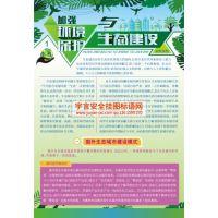 加强环境保护与生态建设宣教挂图 编号YU0820 规格50x70cm 数量6张/套