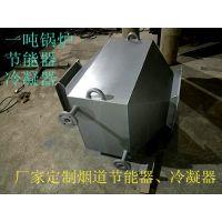 一吨1T、2T 、4T、6T、8T吨锅炉烟道节能器冷凝器