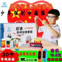 玩具益智科学实验整套装小学幼儿园手工制作diy材料礼物儿童教具