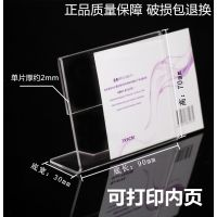 7*9商品标价签牌 L型透明亚克力台牌台签台卡 桌面展示牌 价目牌