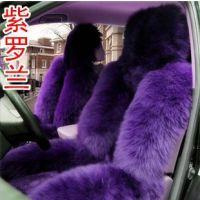 厂家供应羊毛汽车坐垫 羊毛坐垫 冬季汽车座垫 羊毛座垫 批发