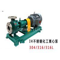 IH80-65-125耐腐蚀化工泵医药卫生泵