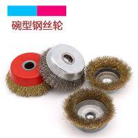 除锈碗型不锈钢丝轮 钢丝刷 90碗型 角磨机 金属抛光轮打磨碗刷