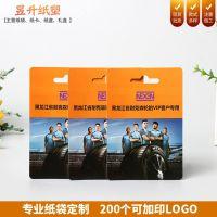 飞机孔纸卡挂卡吸塑背卡定制 包装订做卡头定做卡纸 印刷纸卡