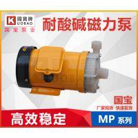 耐酸碱磁力泵 江苏磁力驱动泵 国宝泵业厂家直销