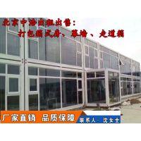 北京法利莱活动房新旧集装箱,专业出租出售,价格超低,服务好