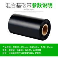 GM258混合基碳带60mm*150m条码打印机碳带标签纸色带佐藤打印机适用