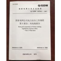 促销书_国家电网公司安全规定第5部分 风电场部分-中国电力出版社