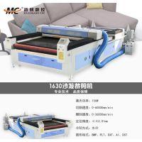 供应迈创数控MC-1630服装柔性布料裁剪机激光裁布机