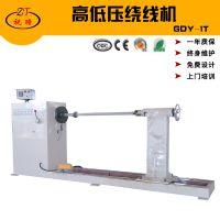 高低压绕线机1T 变压器绕线机 干变油变高低压变压器卧式绕线机