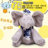 躲猫猫大象耳朵会动的音乐唱歌电动小象公仔玩偶毛绒玩具安抚娃娃