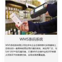 济南WMS条码仓储软件 采购入库退货扫描 中科华智