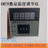 厂家直销数显温控仪表XMTD-2002 Pt100/E/K 0-399℃数显温度控制调节仪