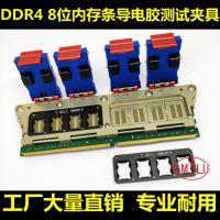 DDR4 内存颗粒测试治具 一拖八 8位DDR4内存条测试夹具 导电胶