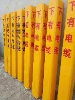 滨州玻璃钢电缆标志桩批发 标志桩厂家 新闻玻璃钢警示桩