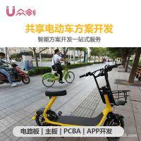 城市代步车便携式迷你成人电瓶车锂电电动自行车折叠电动车方案
