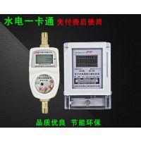 预付费插卡式电表水表智能IC卡全铜冷水热水自来水家用水电一卡通