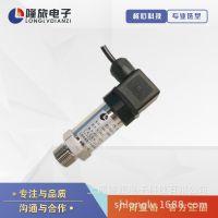 PTL615正负压压力变送器 管道压力传感器 汽车压力传感器