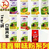 佳鑫柠檬果味粉姜汁可乐/草莓/菠萝/芒果/水蜜桃/苹果/哈密瓜1kg