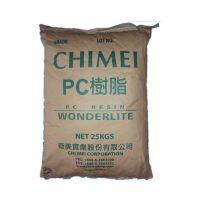 食品级 PC 台湾奇美 PC-122 注塑级 透明级 容器原料