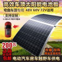车顶太阳能发电系统台湾茂迪200W电动汽车雷动比亚迪车顶充电器车载48V60V72V系统