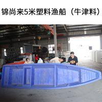 鱼塘捕鱼喂饲料用小船 塑料船渔船可装挂机 船桨救生衣 5米生产厂家锦尚来