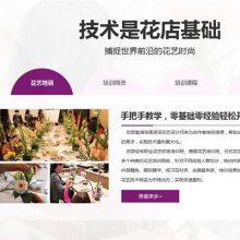 鲜花店品牌加盟-流星花园-云南鲜花店加盟