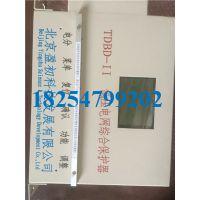 TDBD-II低压电网综合保护器 低压电网综合保护器TDBD-II